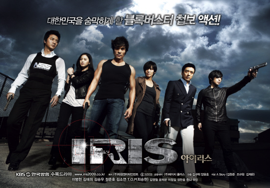 Iris: The Movie / 2010 / G�ney Kore  / G�ney Kore / Online Film �zle