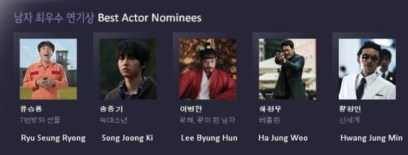 49thBaeksang_best_actor