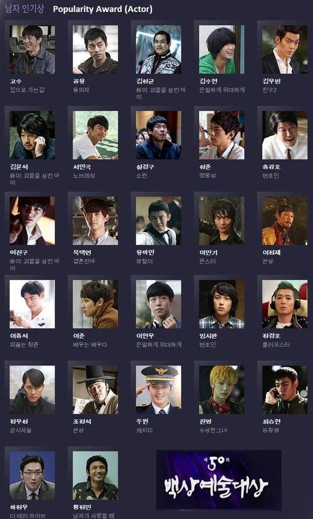 50_baeksang_actor_pop1.jpg